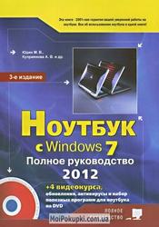 Юдин. Ноутбук с Windows 7. Полное руководство 2012 (+ DVD-ROM)
