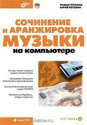 Сочинение и аранжировка музыки на компьютере (+ CD-ROM) Роман Петелин, Юрий Петелин