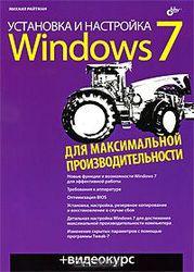 Установка и настройка Windows 7 для максимальной производительности (+ DVD-ROM) Михаил Райтман