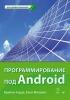 Обзор книги «Программирование под Android»